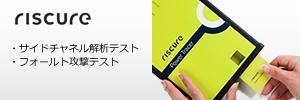 Riscure:サイドチャネル解析&フォールト攻撃試験装置