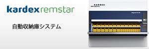 Kardex Remstar: 自動収納庫システム