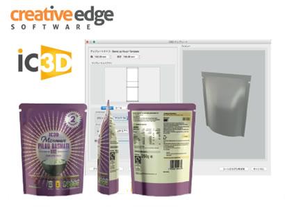 パッケージデザインアプリケーション(Creative Edge Software社)