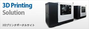 3Dプリンタポータルサイト