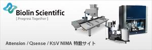 Biolin Scientific: 接触角計測装置、表面張力計測装置、QーCMD測定装置、単分子(LB膜)作成装置