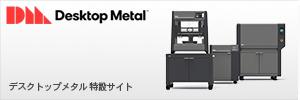 DesktopMetal 金属3Dプリンタ 特設サイト