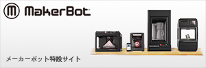 MakerBot 3Dプリンタ 特設サイト
