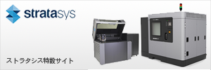 Stratasys: FDM /PolyJet 3Dプリンタ