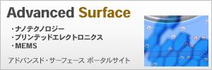 ナノテクノロジー・プリンテッドエレクトロニクス・MEMS Advanced Surface ポータルサイト