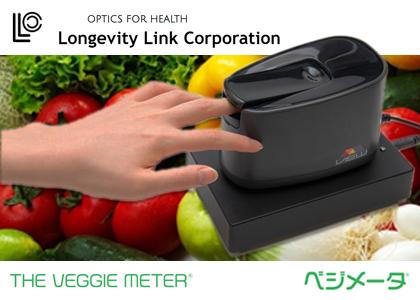"""野菜摂取状況を""""見える化""""する装置『ベジメータ』光学的皮膚カロテノイド測定装置(Longevity Link Corporation)"""